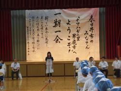 写真:男鹿市・春日井市児童交流学習12
